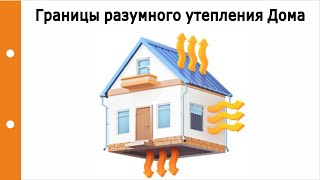Границы разумного утепления Дома