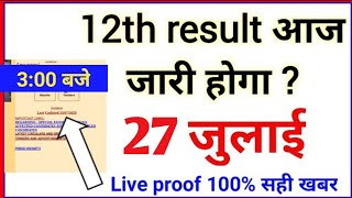 MP Board 12th Result 2020 / mp board 12th result date 2020 / MPBSE 12th result आज जारी होगा ?