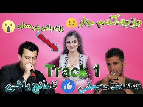 Amanj Yaxi & Sahand Habashi 2018 ( Danishtni Dyar Gostani & Are Balashawa ) Track 2