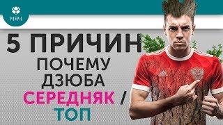 5 ПРИЧИН Почему Дзюба Середняк / ТОП