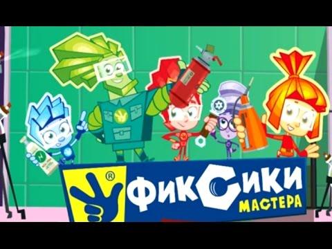 Лучшая развивающая игра #1 (Фиксики Мастера) Android бесплатно играть для детей