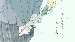 桜恋 / もさを。【Teaser】