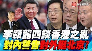 李顯龍四談香港之亂 對內警告對外挺北京?|寰宇全視界60分鐘20191113-2