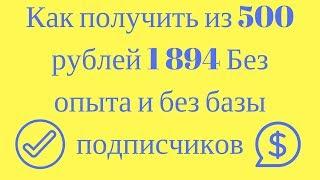 Как получить из 500 рублей 1 894 Без опыта без базы подписчиков