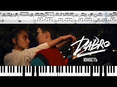 Dabro - Юность (на пианино + ноты)