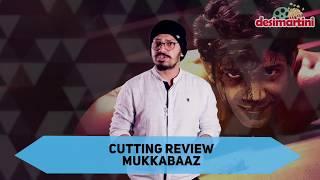 मुक्काबाज़ | ऑडियंस रिव्यू | अनुराग कश्यप | जिमी शेरगिल | रवि किशन