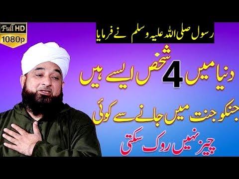 Jannat Main Dakhil Hone Wale Shakhs | Maulana Saqib Raza Mustafai 07 February 2019 | Islamic Central