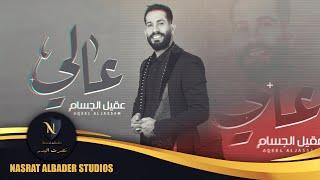 عقيل الجسام - عالي | 2021 | Aqeel Aljassam - 3aly تحميل MP3