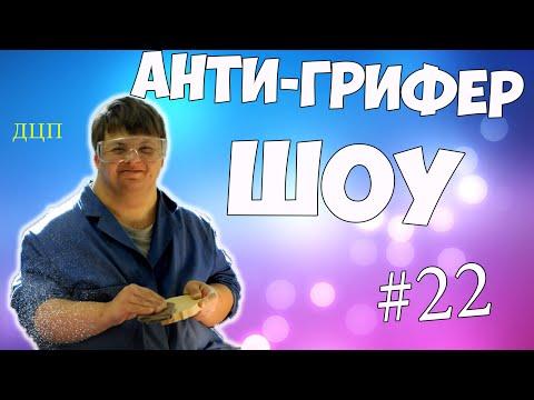 АНТИ-ГРИФЕР ШОУ #22 | ГРИФЕР ТУГОДУМ