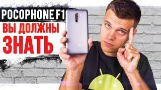 Xiaomi POCOPHONE F1 - НеИдеальный смартфон. Первый опыт использования