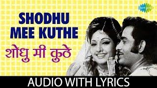 Shodhu Mee Kuthe with lyrics | शोधू मी   - YouTube