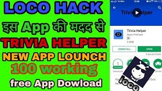 trivia helper app download free - मुफ्त ऑनलाइन