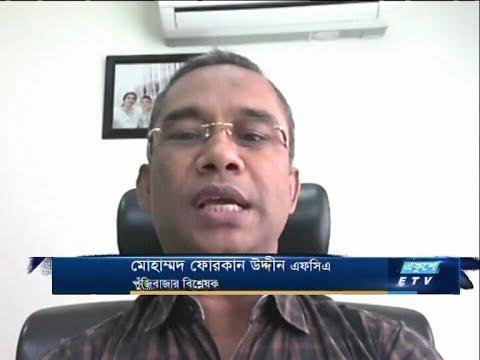 ETV Business || মোহাম্মদ ফোরকান উদ্দীন এফসিএ-পুঁজিবাজার বিশ্লেষক