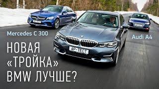 BMW 320d серии G20, Audi A4 и Mercedes C-класса. Сравнительный тест на полигоне