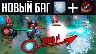 НОВЫЙ БАГ 3000 УРОНА СО СНОУБОЛА 1 ЛВЛА   DOTA 2