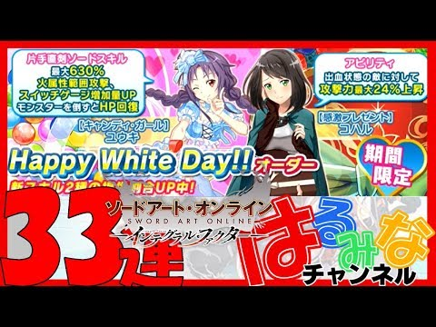 【SAOIF】Happy White Day!!オーダー30連