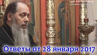 Ответы на вопросы от 28.01.2017 (прот. Владимир Головин, г. Болгар)