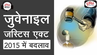 Changes to Juvenile Justice Act 2015 -Audio Article