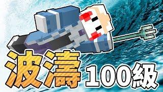 【Minecraft】波濤100級!會飛出世界外!牙通牙!「突破附魔限制」