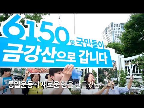 2019년 겨레하나 활동영상