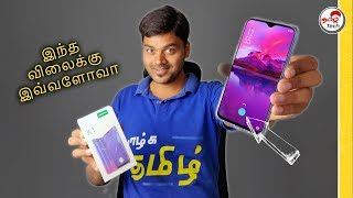 OPPO K1 Unboxing & Quick Review Rs.16,990 ( SD 660 | In-Display FingerPrint )  | Tamil Tech
