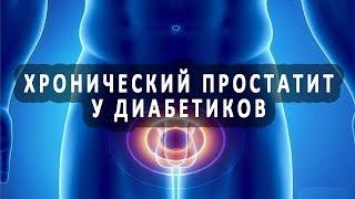 Лечение хронического простатита и сахарного диабета