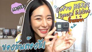 ลองของ EP.8 - แกะกล่อง GoPro HERO8 กล้องจิ๋วแต่แจ๋ว L Bivoyage