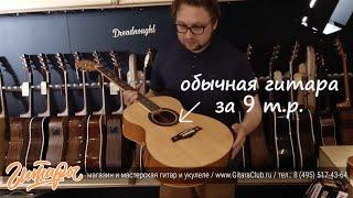 Как мы доводим недорогую гитару до идеала |  www.gitaraclub.ru
