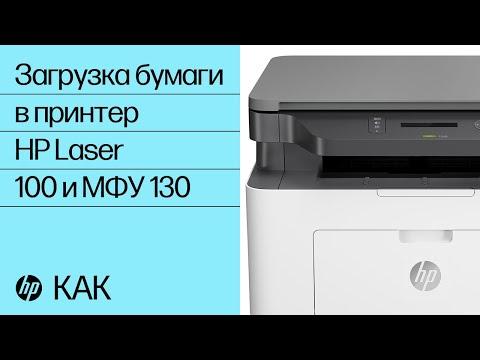 Загрузка бумаги в принтер HP Laser 100 и МФУ MFP 130