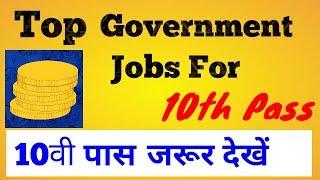 Top government jobs for 10th pass| 10 pass sarkari naukri