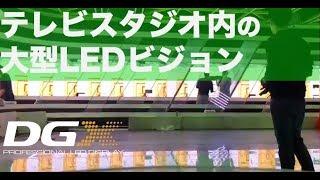 TV STUDIO 内 大型LEDビジョン