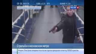 Стрельба в московском метро попала на камеры видеонаблюдения