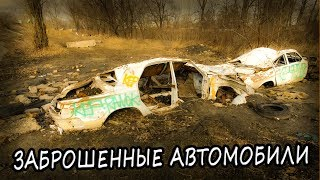 Заброшенные советские автомобили Газ Волга 24. Брошенные машины Киева.