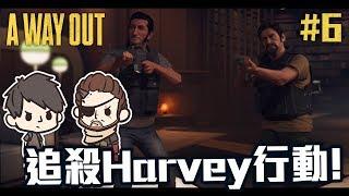追殺Harvey行動! | A Way Out #6