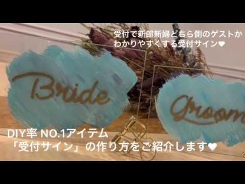 【結婚式場のプランナーが教える!簡単DIY】第二弾★受付サインの作り方♪