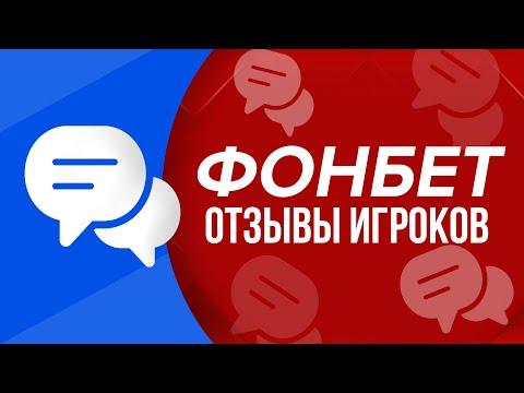 Фонбет – отзывы игроков о букмекерской конторе Fonbet