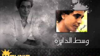 8 - وسط الدايره - وسط الدايره - محمد منير تحميل MP3