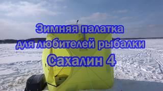 Палатка для зимней рыбалки сахалин