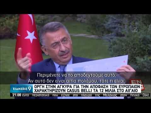 Ρητορική casus belli από την Τουρκία- Σκληρή απάντηση-Τρέχει το ευρωπαϊκό τελεσίγραφο | 29/08 | ΕΡΤ