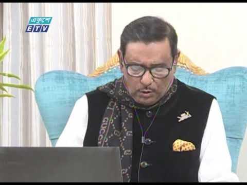 বিএনপির অপপ্রচারে বিভ্রান্ত না হওয়ার আহ্বান ওবায়দুল কাদেরের | ETV News