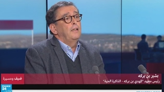 """بشير بن بركة: رئيس معهد """"المهدي بن بركة - الذاكرة الحية"""" ج2"""