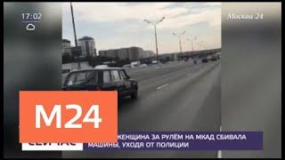 Пьяная женщина за рулем устроила гонки с полицией на МКАД - Москва 24