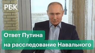 Путин прокомментировал фильм Навального о дворце под Геленджиком. ВИДЕО