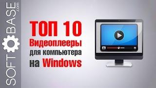 👍 ТОП-10. Видеоплееры для компьютера на Windows