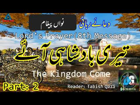 Teri Badshahi Aay | Part 2 | Lord's Prayer | Tabish Qazi | Rab TV