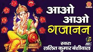 Morning Bhajan    आओ आओ गजानन    बेस्ट गणेश जी भजन    ललित कुमार बेनीवाल