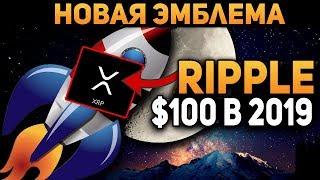 Новый Облик Ripple. Сотрудничество с Amazon Рост XRP до 100$ в 2019 Прогноз