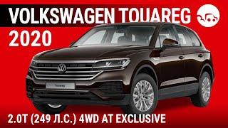 Volkswagen Touareg 2020 2.0Т (249 л.с.) 4WD AT Exclusive - видеообзор