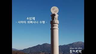 4성제 - 사마타 위빠사나 수행 (2009년 5월 12일)