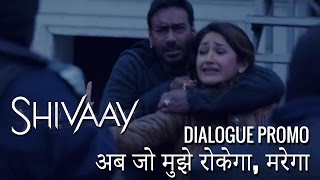 Shivaay | Ab Jo Mujhe Rokega, Marega | Dialogue Promo 2 | Ajay Devgn
